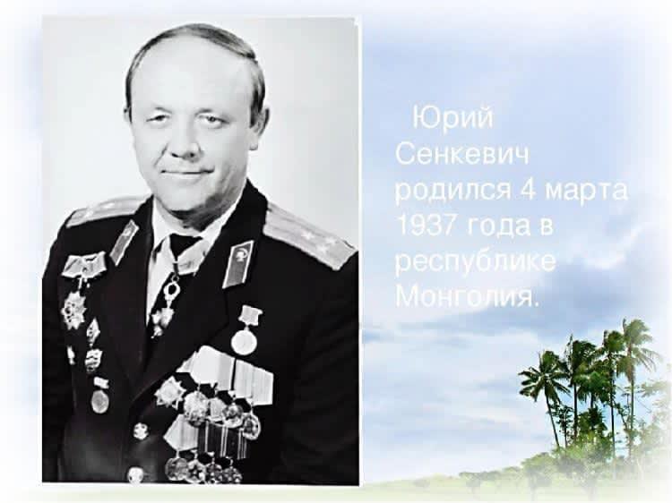 Юрий Сенкевич, человек, проживший большую и интересную жизнь.